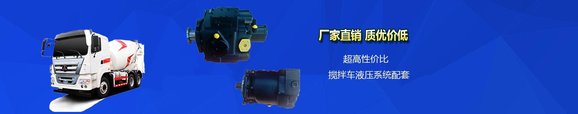 搅拌车液压泵、液压马达配套厂家