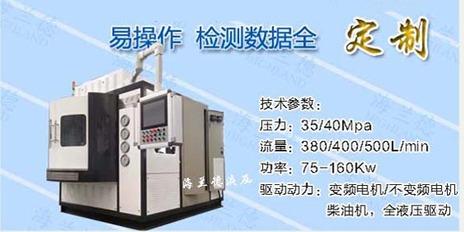 液压试验台定制厂家