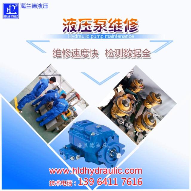 【石家庄】液压泵维修厂家,更多客户认可海兰德液压