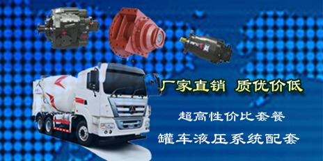 Mixer truck hydraulic pump features