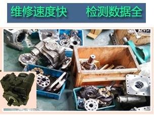 液压泵修理