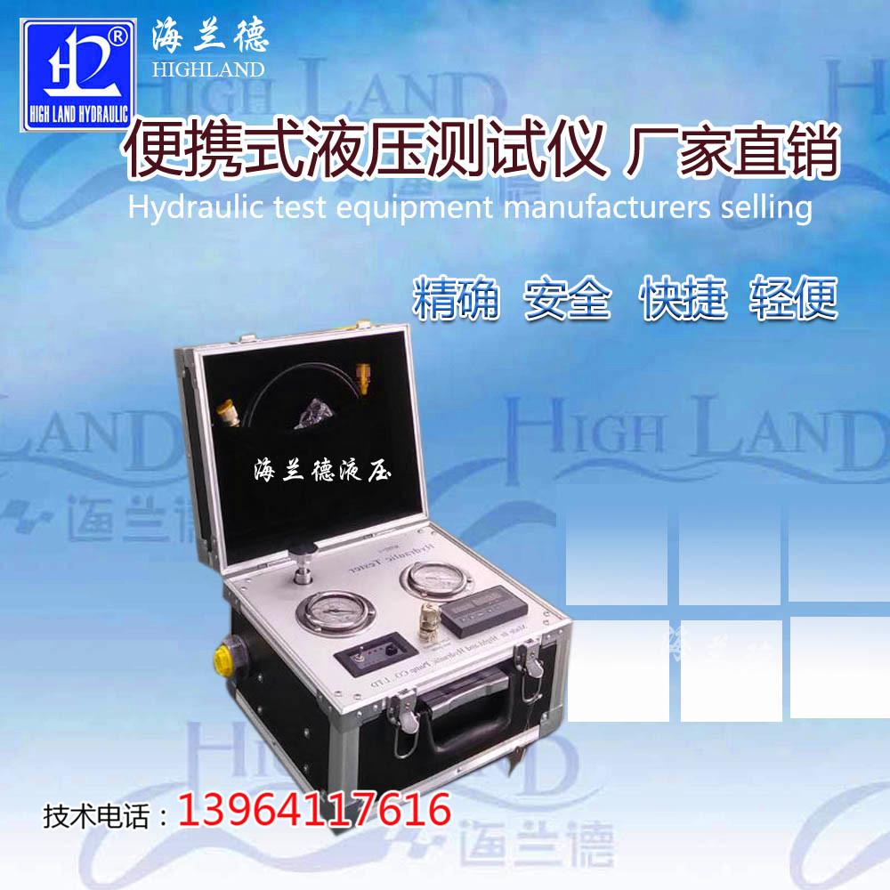 【江苏】功能齐全的便携式液压测试仪厂家,就在海兰德液压