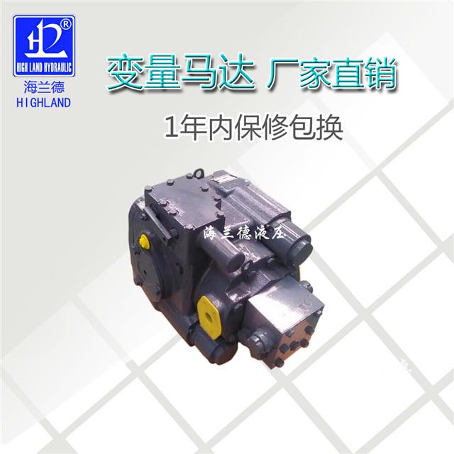 【烟台】铲运机液压马达MV23,有需求来海兰德液压
