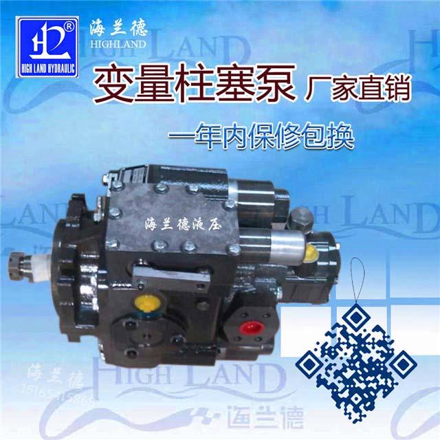 海兰德液压如何制造出品质好的变量柱塞泵
