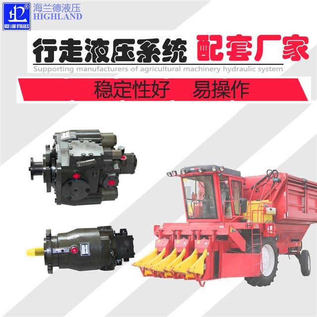 液压行走装置系统制造商,海兰德液压