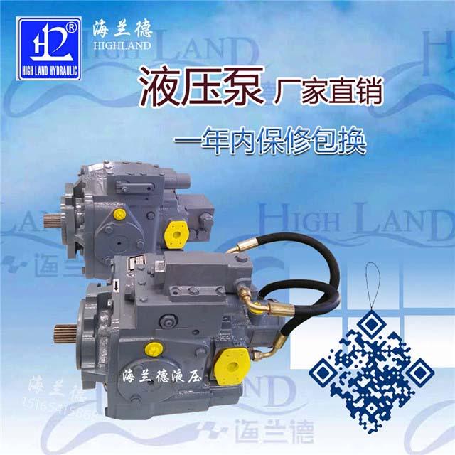 铲运机液压泵_认准海兰德液压泵有限公司