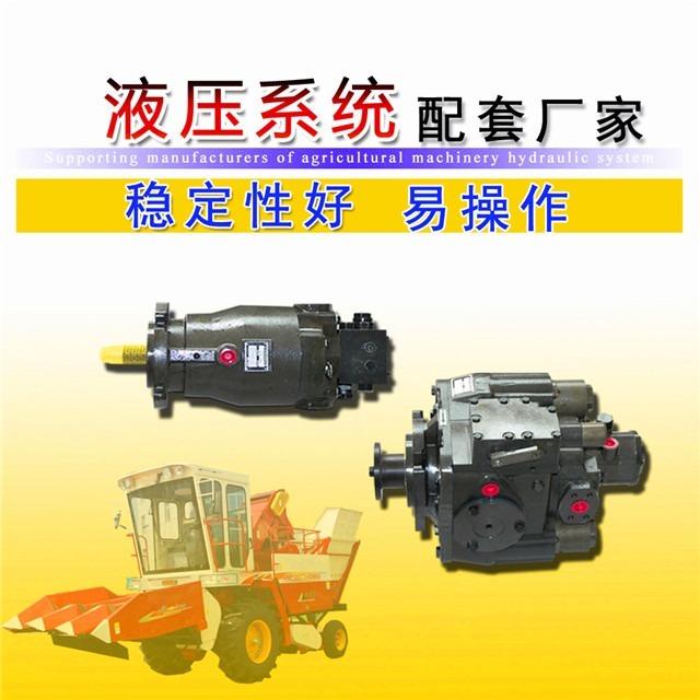 农机收割机液压泵