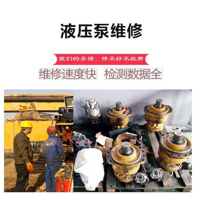 液压泵维修找什么公司可以放心