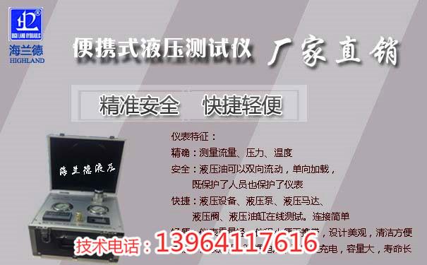 便携式液压测试仪生产厂家