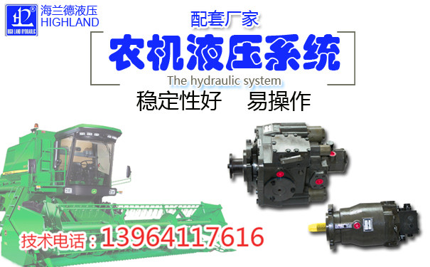 农机液压系统定制厂家