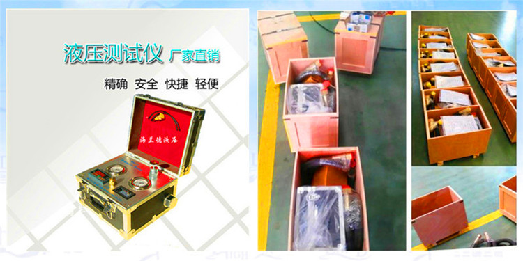 液压测试仪器生产厂家