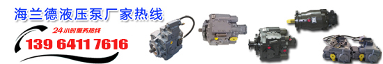 济南海兰德液压泵有限公司